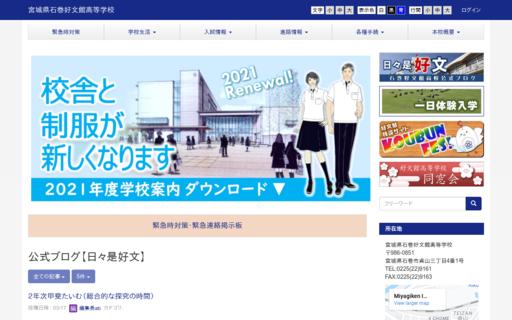 石巻好文館高校の口コミ・評判