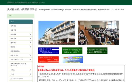 松山商業高校の口コミ・評判