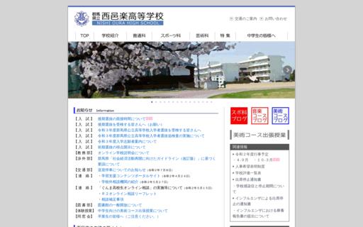 西邑楽高校の口コミ・評判