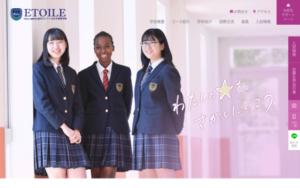 品川エトワール女子高校