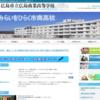 広島商業高校