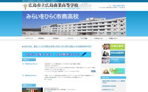 広島商業高校の口コミ・評判