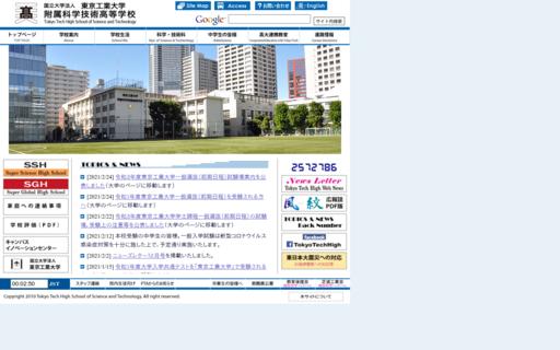 東京工業大学附属科学技術高校の口コミ・評判