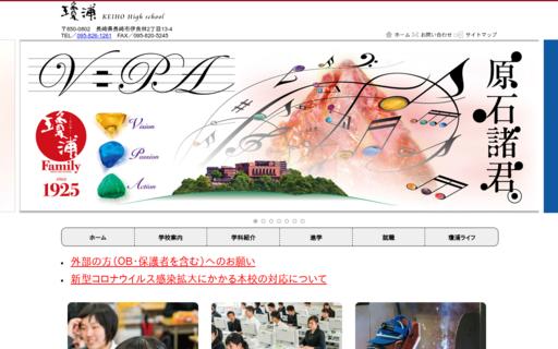 瓊浦高校の口コミ・評判