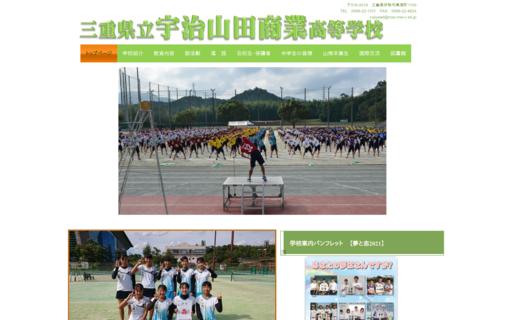 宇治山田商業高校