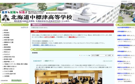 中標津高校の口コミ・評判