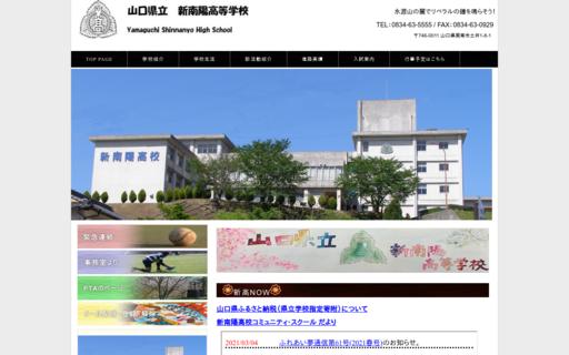 新南陽高校の口コミ・評判