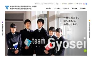 東海大学付属大阪仰星高校