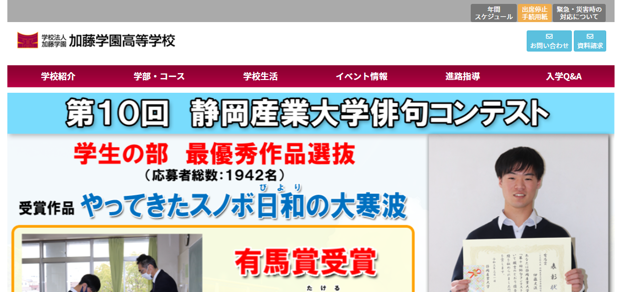 加藤学園高校の口コミ・評判