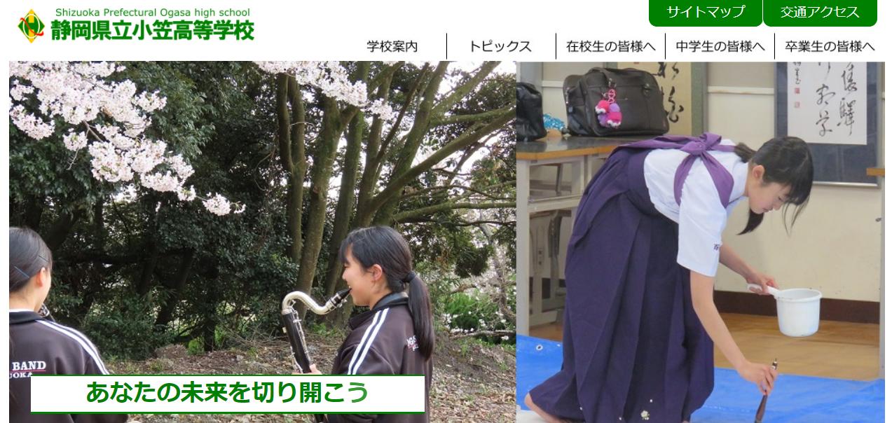 小笠高校の口コミ・評判