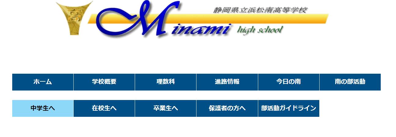 浜松南高校の口コミ・評判