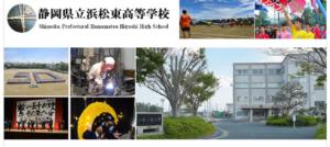浜松東高校