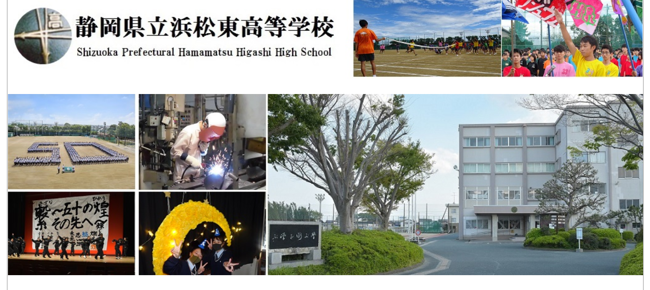 浜松東高校の口コミ・評判