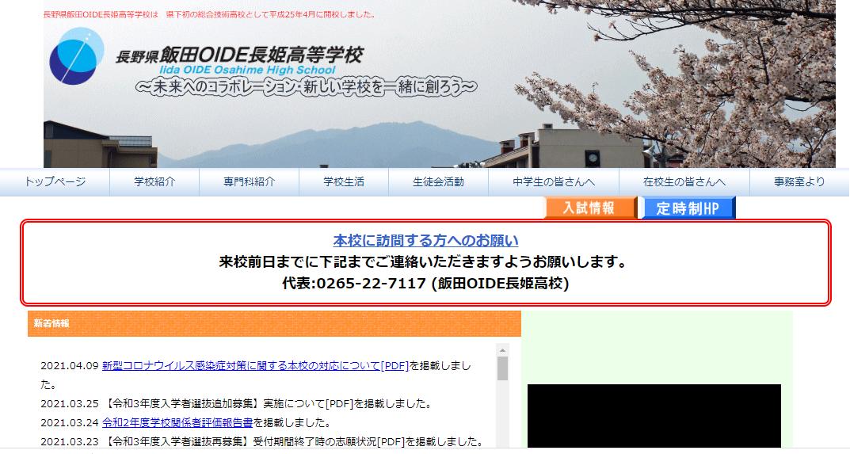 飯田OIDE長姫高校の口コミ・評判