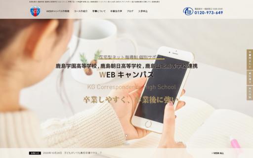 鹿島学園高校WEBキャンパスの口コミ・評判