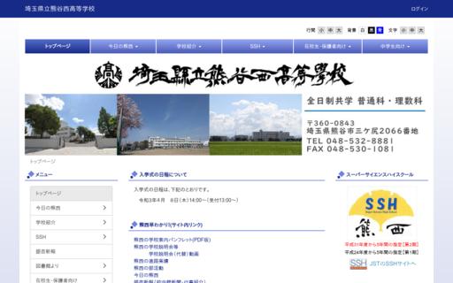 熊谷西高校の口コミ・評判