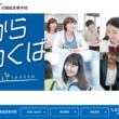 京都つくば開成高校