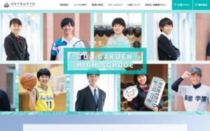 東亜学園高校