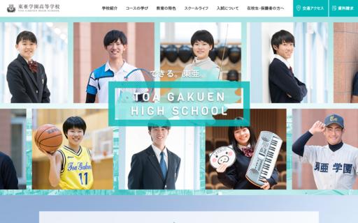 東亜学園高校の口コミ・評判