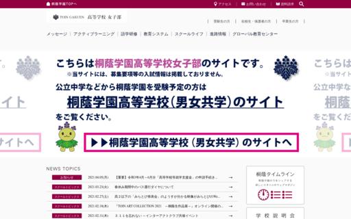 桐蔭学園高校女子部の口コミ・評判