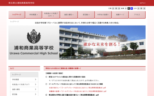 浦和商業高校の口コミ・評判