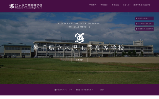 水沢工業高校の口コミ・評判