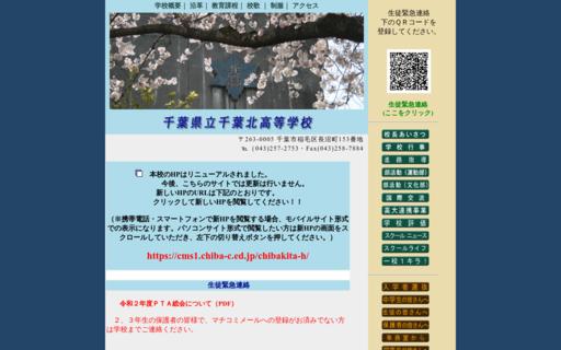 千葉北高校の口コミ・評判