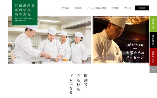 町田調理師専門学校高等課程の口コミ・評判