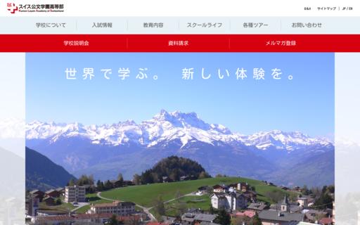 スイス公文学園高等部