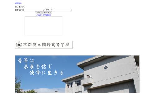 網野高校の口コミ・評判