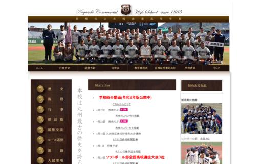 長崎商業高校