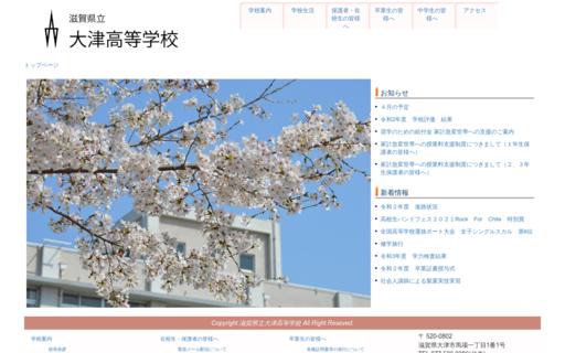 大津高校の口コミ・評判