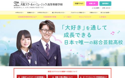 大阪スクールオブミュージック高等専修学校の口コミ・評判
