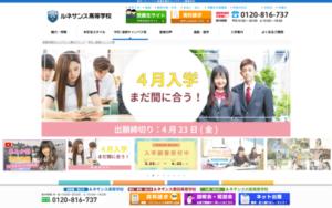 ルネサンス大阪高校