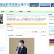 北海道新得高等支援学校