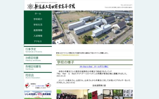 高田商業高校の口コミ・評判