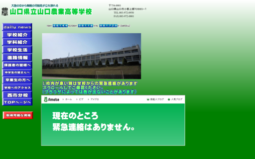 山口農業高校の口コミ・評判