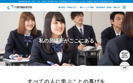 八洲学園高校の口コミ・評判
