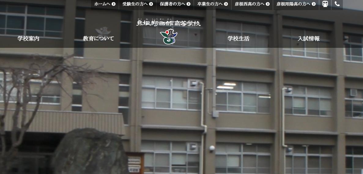 彦根翔西館高校の口コミ・評判