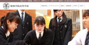 昭和学院高校