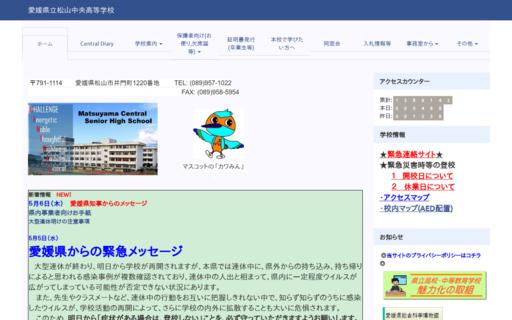 松山中央高校の口コミ・評判