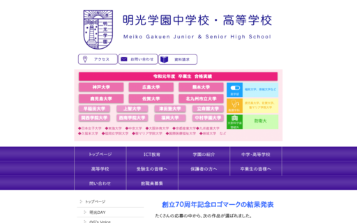 明光学園高校の口コミ・評判