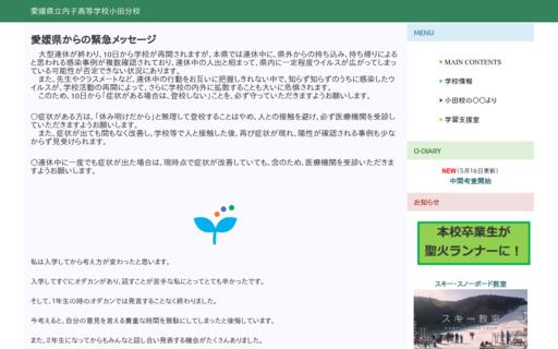 愛媛県立内子高校 小田分校の口コミ・評判
