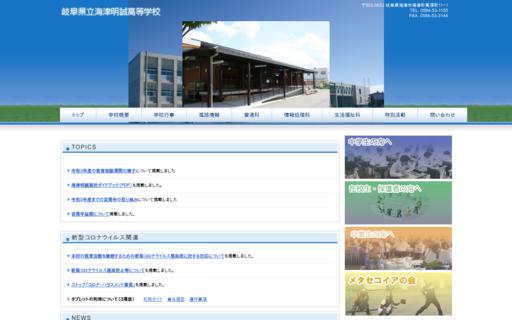 海津明誠高校