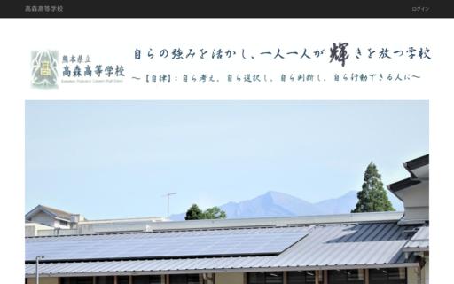 高森高校の口コミ・評判