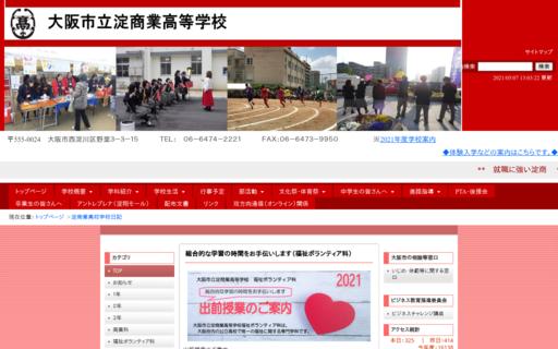 淀商業高校の口コミ・評判