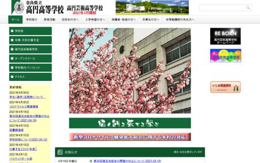 高円高校の口コミ・評判