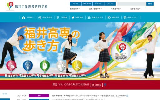 福井工業高等専門学校の口コミ・評判