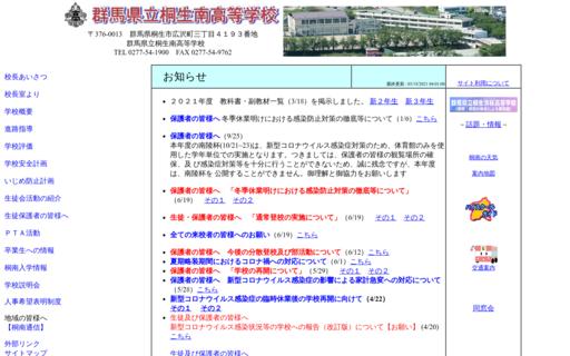 桐生南高校の口コミ・評判