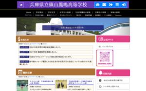 篠山鳳鳴高校